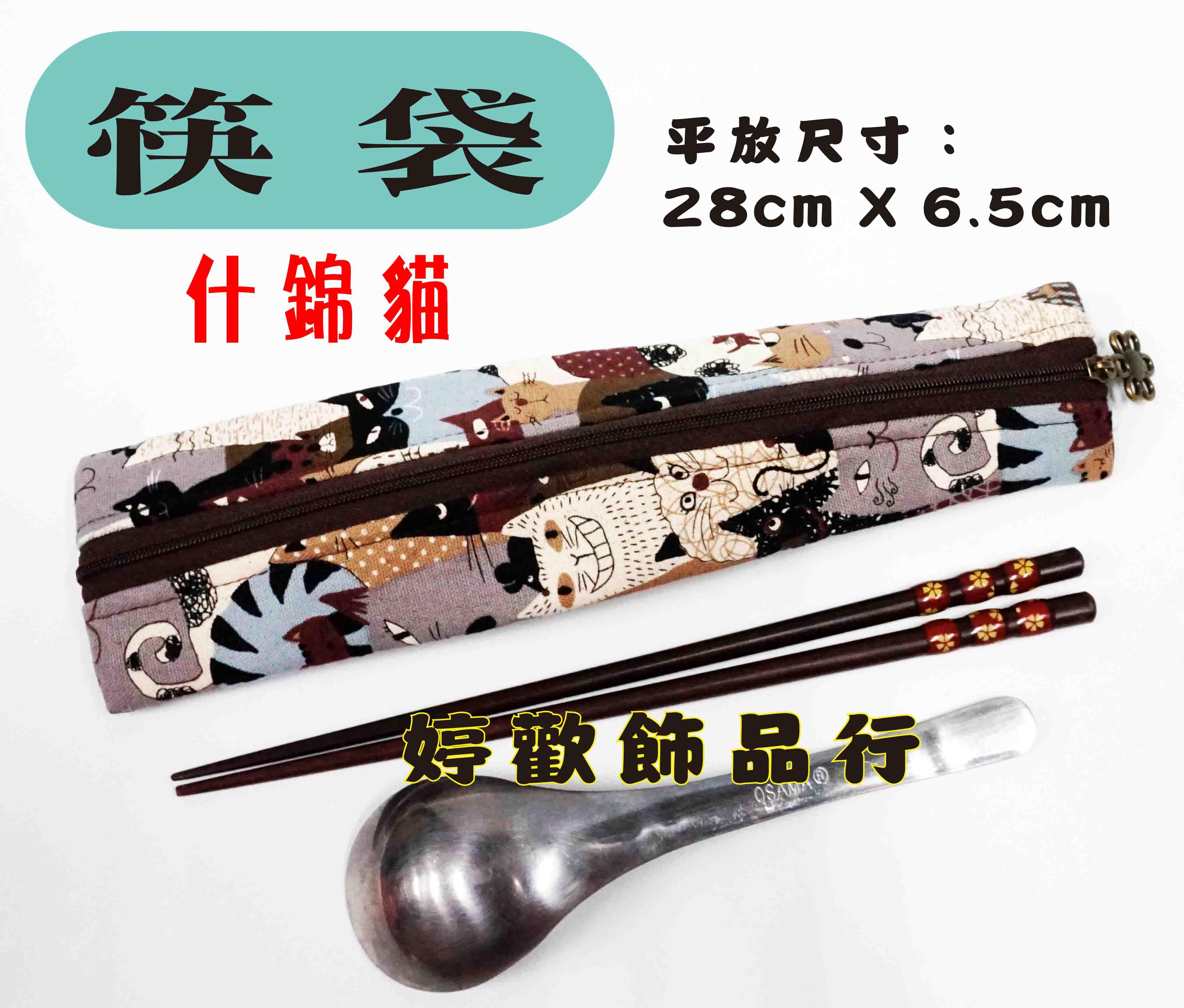 筷袋/牙刷袋/台灣製造/日本布料/時尚美觀/什錦貓