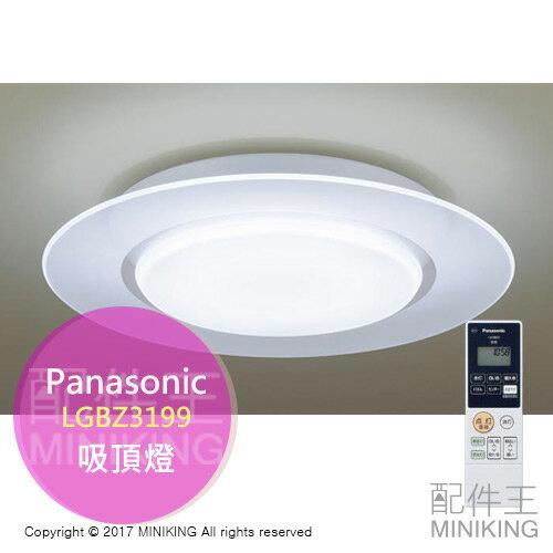日本代購 空運 Panasonic 國際牌 LGBZ3199 LED 吸頂燈 6坪 附遙控器 調光 調色