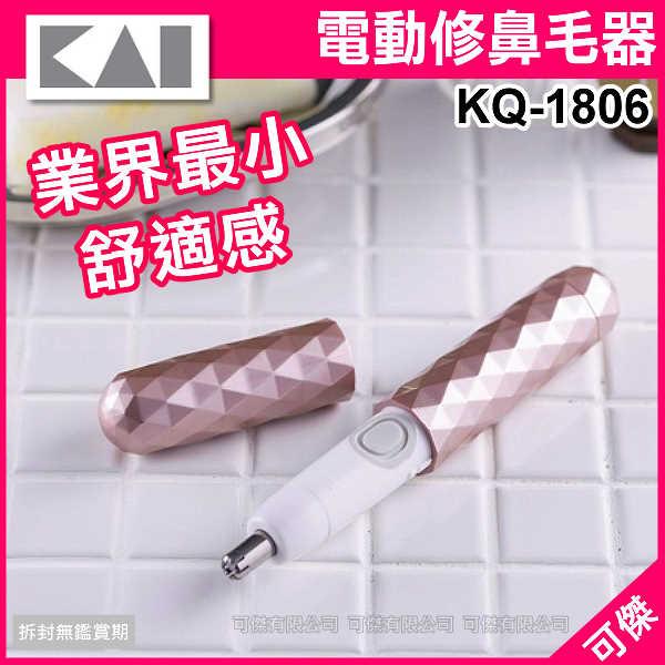 可傑 日本 KAI 貝印 KQ-1806 KQ1806 鑽石菱紋電動修鼻毛器 鼻毛刀 電池式 直徑最小 美觀輕巧