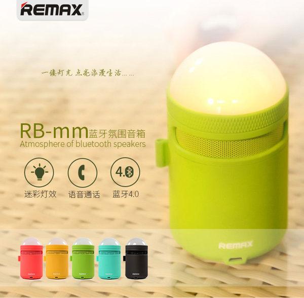 <br/><br/>  REMAX 藍牙音箱/隨身小喇叭RB-MM系列 低頻高保真 迷彩燈效創意時尚 簡約 輕巧便攜 氛圍<br/><br/>