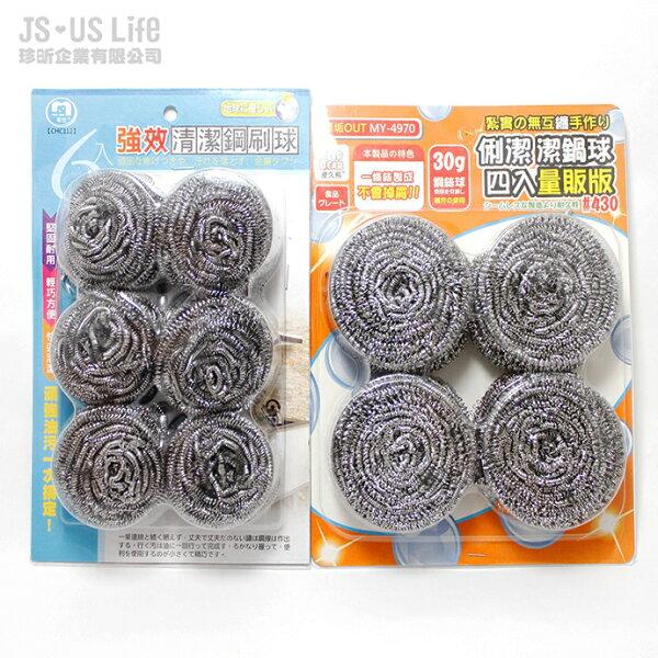 【珍昕】強效清潔鋼刷球小6入裝俐潔430潔鍋球大4入裝鐵球清潔球