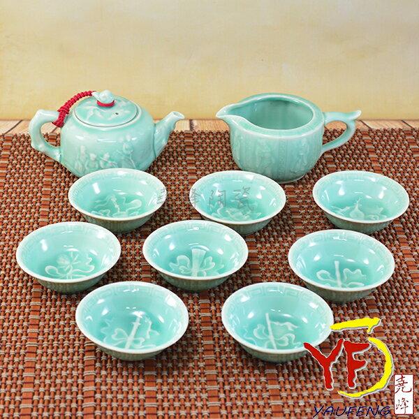 ★堯峰陶瓷★茶具系列 八仙過海 青瓷茶具組 一壺八杯+茶海 禮盒