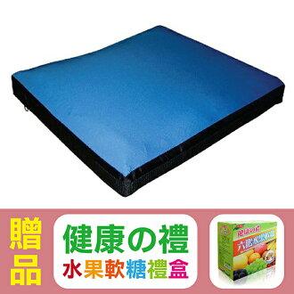 【惠生】液態凝膠座墊/ 輪椅座墊HS-018,贈品:六鵬水果軟糖禮盒