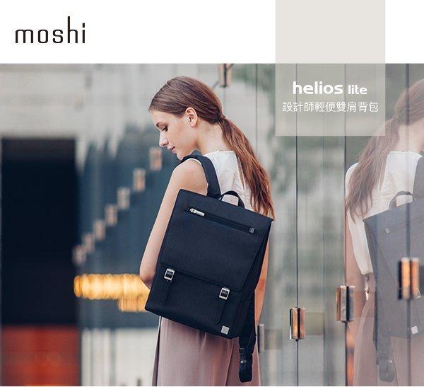 MoshiHeliosLite時尚雙肩後背包(四色)