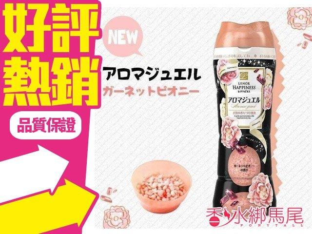 P&G 洗衣芳香顆粒 香香豆 375g 優雅玫瑰香 石榴牡丹(果香+玫瑰) 最新款◐香水綁馬尾◐