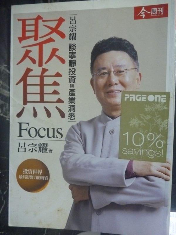 【書寶二手書T1/財經企管_LGO】聚焦_呂宗耀