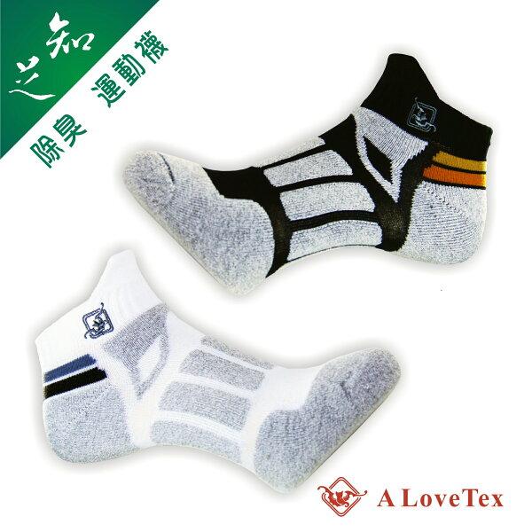 【樂福織品】顏色自選-知足2.0Knight負離子男女運動襪-毛巾襪底,萊卡襪口