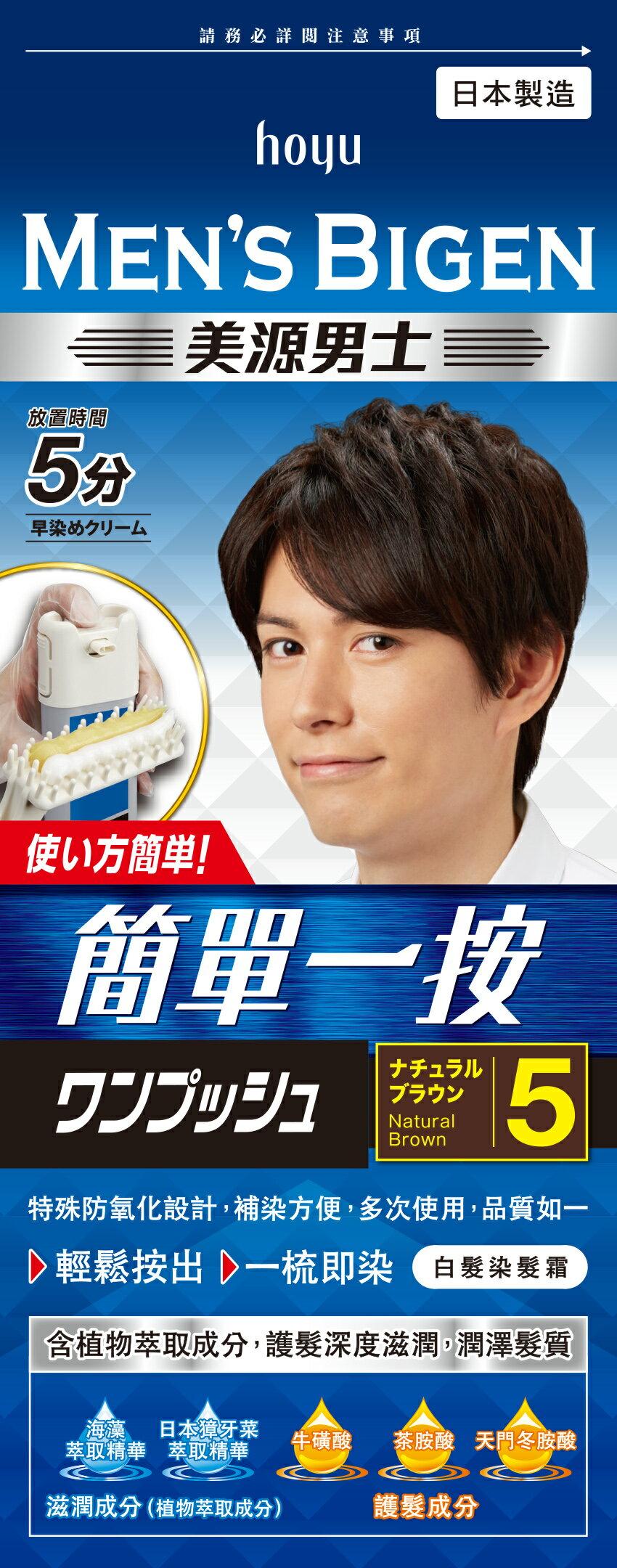 Men's Bigen美源男士 簡單一按染髮霜【5】自然棕色 - 限時優惠好康折扣
