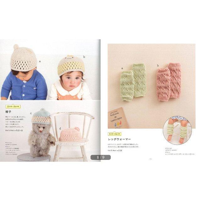 一整年份的簡單嬰兒鉤織服裝與小物 0-24個月 7