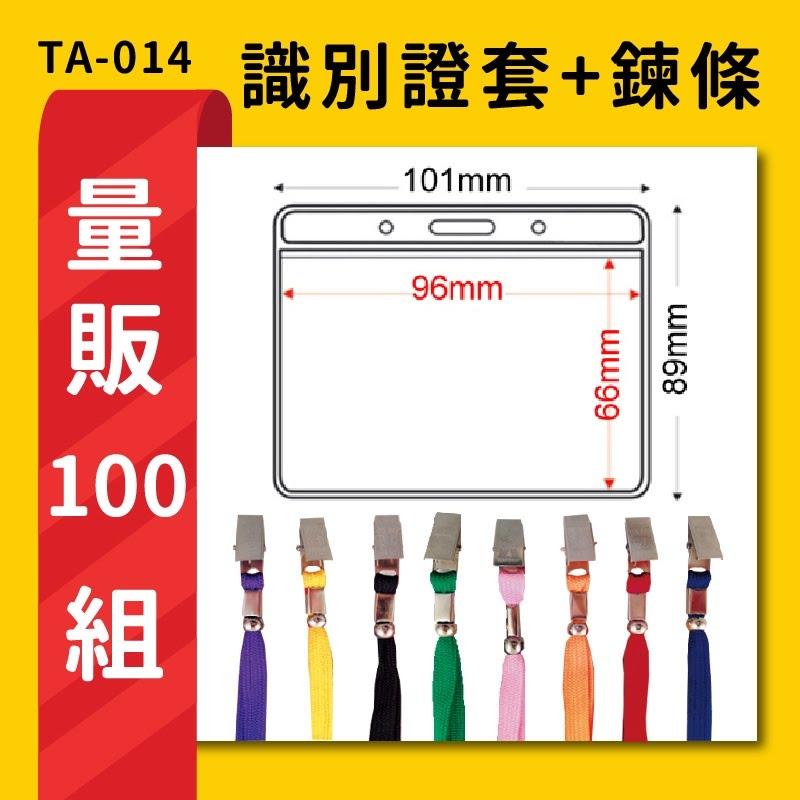 熱賣 量販100組 TA-014 橫式(內尺寸96x66mm) 識別證加鍊條 名牌 工作證 識別證 活動 工作人員