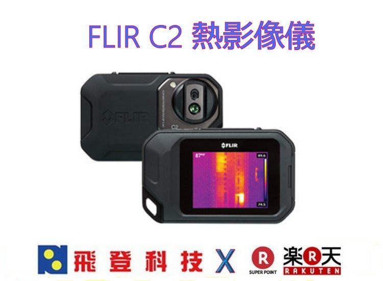 【FLIR 紅外線顯像儀】FLIR C2 熱影像儀 公司貨 含稅開發票