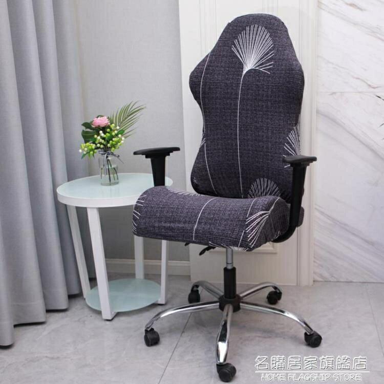 萬能通用電競椅子套罩游戲電腦家用椅背坐彈力扶手旋轉老板座椅套 芭蕾朵朵