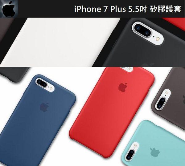 【iPhone 7 plus/iPhone8 Plus 矽膠護套】5.5吋,防油脂、防汙穢、防筆漬,類原廠矽膠套、手機殼、矽膠後蓋