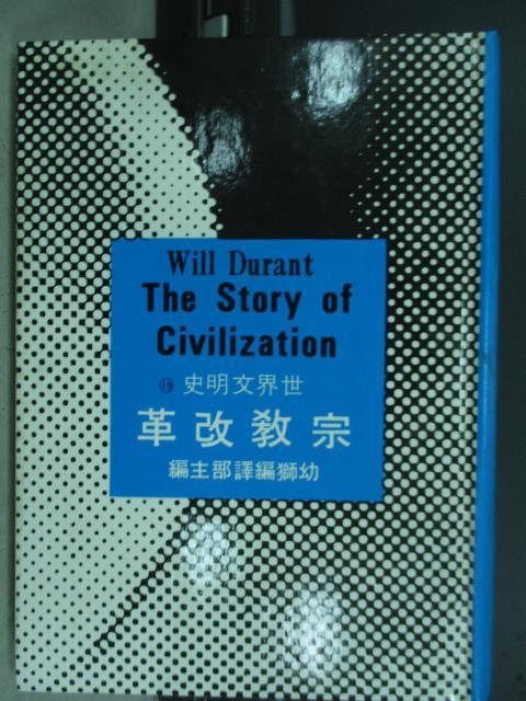 【書寶二手書T2/歷史_MSJ】世界文明史-宗教改革