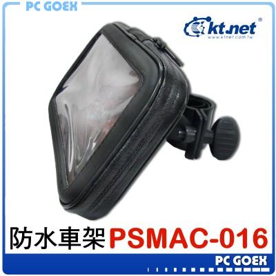 自行車手機防水架6.3吋 PSMAC-016 ☆pcgoex軒揚☆