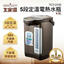【大家源】5段定溫4.8L液晶調乳熱水瓶TCY-2335