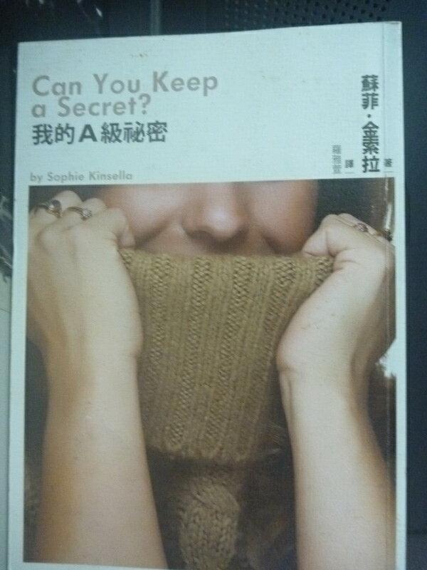 【書寶二手書T7/翻譯小說_HRD】我的A級祕密_蘇菲.金索拉