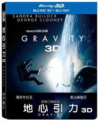 地心引力 3D+2D 雙碟鐵盒典藏版 BD