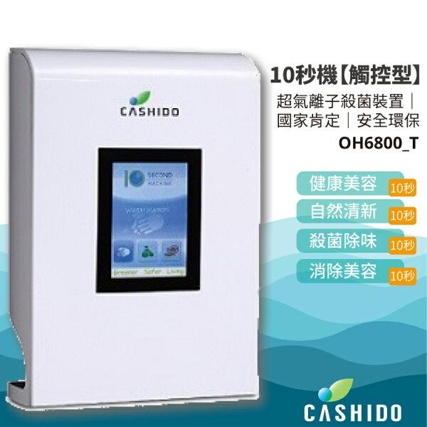 熱門產品【CASHIDO】OH-6800_T超氧離子殺菌系列10秒機-觸控型水龍頭濾網混合器淨水器飲水機廚房