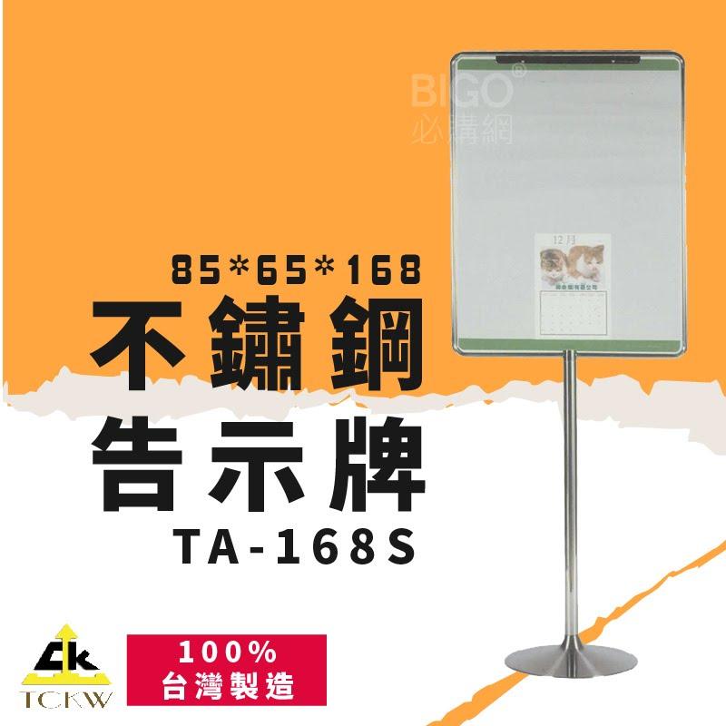 公告指引➤TA-168S 不鏽鋼告示牌(直式-大) 304不銹鋼 雙面可視 標示牌 目錄架 DM架 展示架 台灣製造