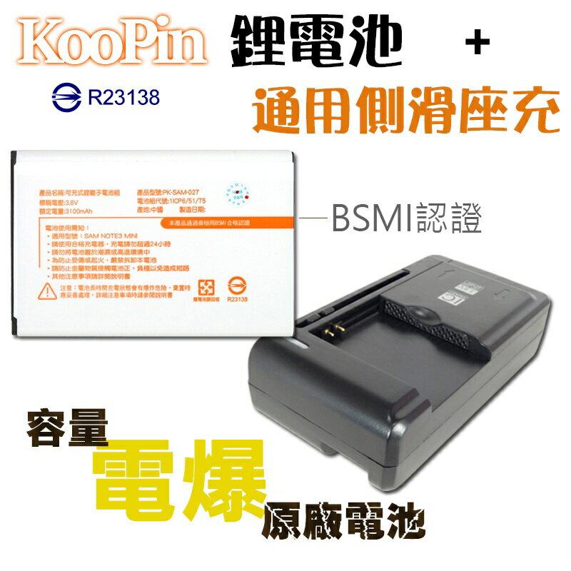 SAMSUNG GALAXY Note 3 Neo N7505 鋰電池 + 側滑通用型智能充電器/座充/BSMI/商檢認證