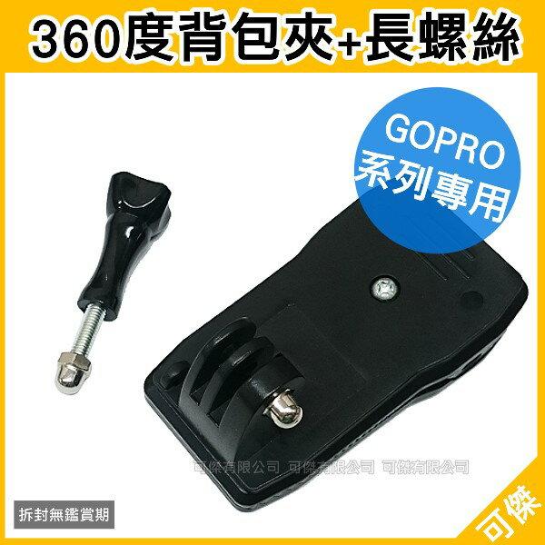 可傑 Gopro 專用配件 副廠 360度旋轉強力背包夾+長螺絲 旋轉夾 運動相機 適用GOPRO Hero 3+/4/5