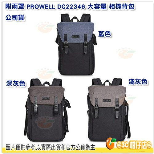 附雨罩PROWELLDC22346大容量相機背包公司貨相機包攝像機雙肩包可調節肩帶