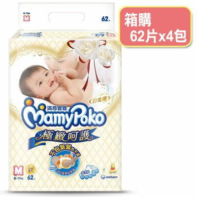 【悅兒樂婦幼用品舘】滿意寶寶 Mamy Poko 白金級 極緻呵護-M【62片x4包】箱購
