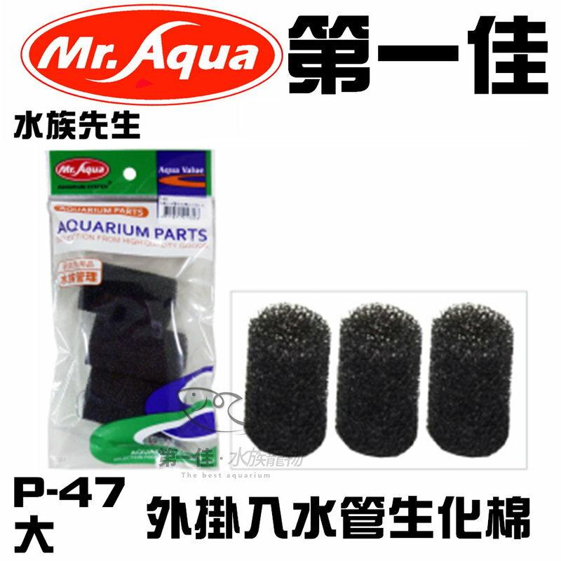 [第一佳 水族寵物] 台灣水族先生MR.AQUA 外掛入水管生化棉 P-47, 3入/包(大)