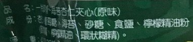 一片珍情 海苔杏仁夾心(原味 40g / 包) [大買家] 2
