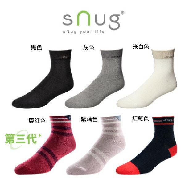 3雙組合價 sNug休閒短襪  除臭襪 腳臭 襪子 中筒襪 素色襪-羽嵐服飾