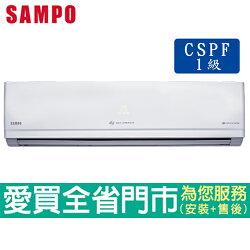 SAMPO聲寶12-16坪1級AU/AM-PC80DC1變頻冷暖空調_含配送到府+標準安裝【愛買】