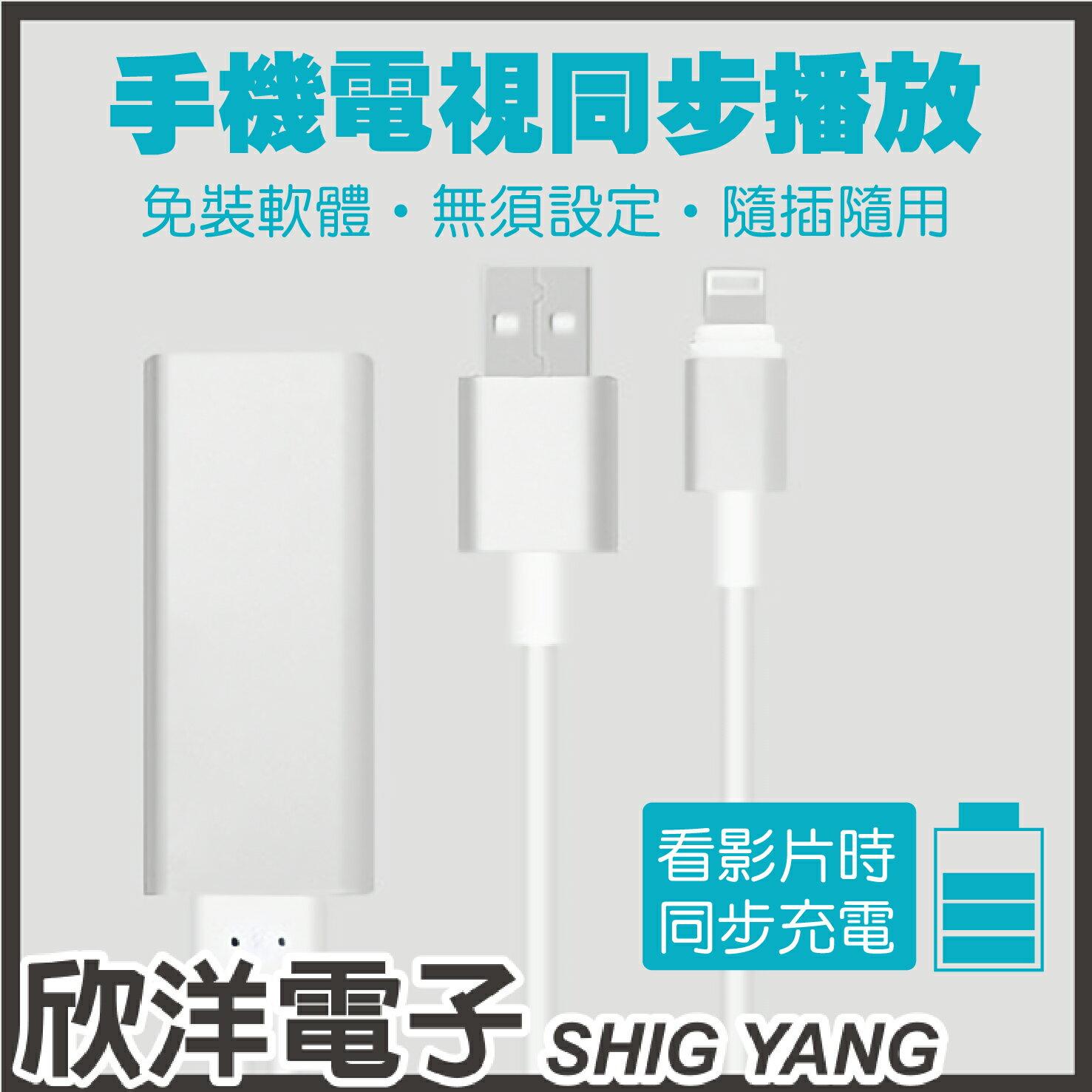 ※ 欣洋電子 ※ A-GOOD 手機轉電視HDMI影音傳輸線/適用iPhone/iPad系列 (W-I9600)