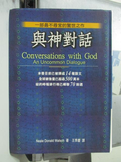 【書寶二手書T4/宗教_OCC】與神對話_Neale Donald Walsch