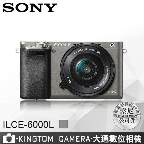新色上市 立即出貨 SONY ILCE-6000L A6000 α6000變焦鏡組公司貨 送32G高速卡+專用電池+座充+手工皮套+吹球組大全配