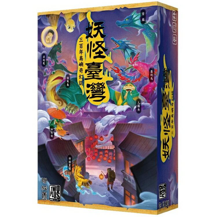 妖怪臺灣桌遊 0