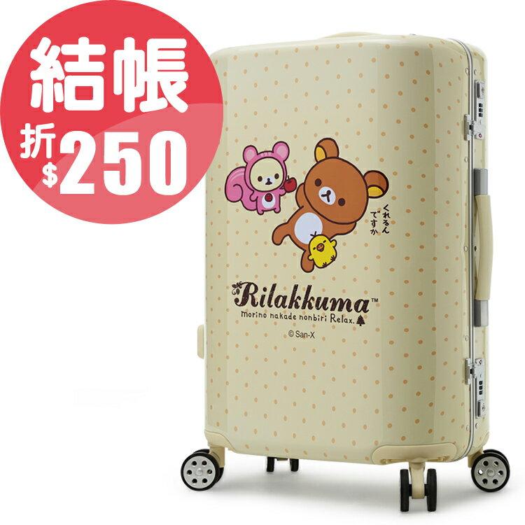 拉拉熊 29吋超質感鋁框箱