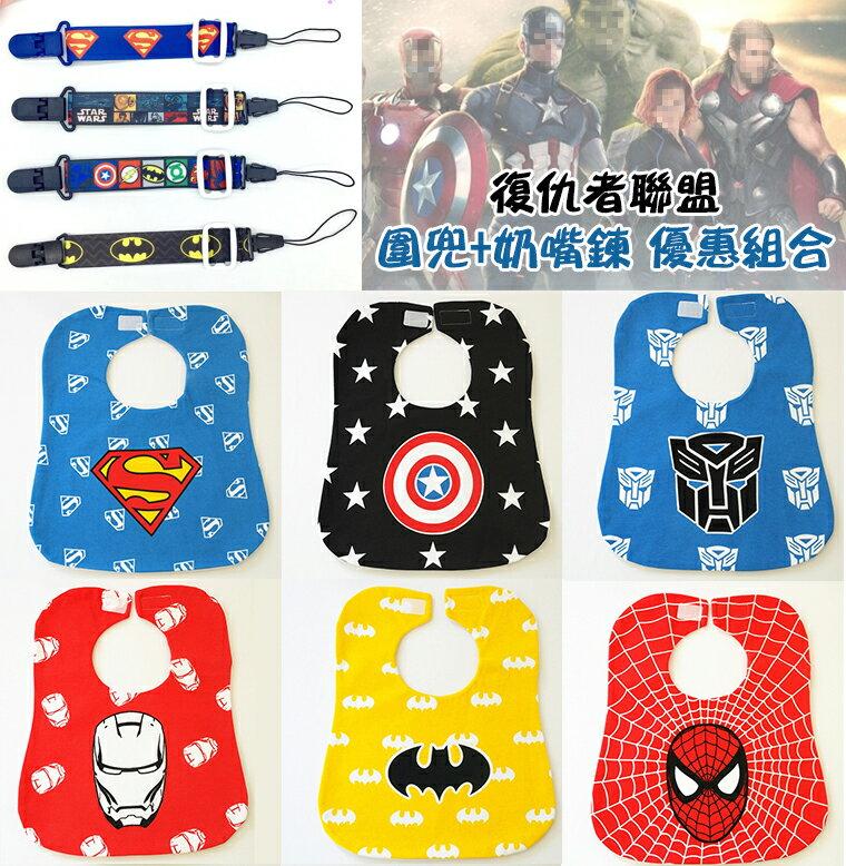 男孩英雄系列圍兜+奶嘴鍊組合 兒童圍兜 純棉防水口水巾 超人 蝙蝠俠 鋼鐵人 英雄系列 奶嘴鍊-miffybaby