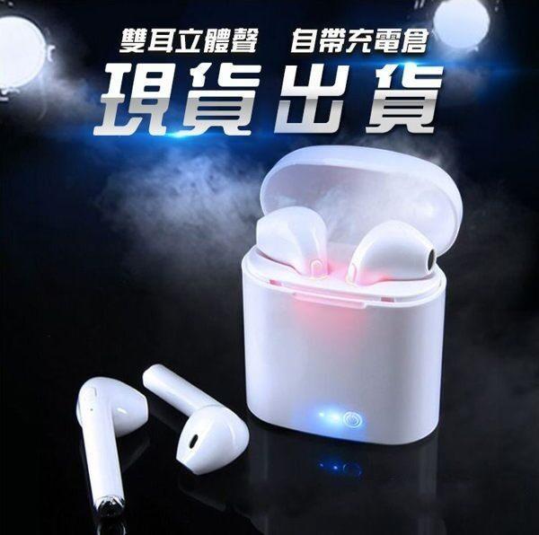 藍芽耳機i7s無線雙耳5.0無線充藍芽運動耳機迷你隱形入耳式立體聲運動耳機帶電倉