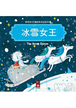 冰雪女王-寶寶的12個經典童話故事12