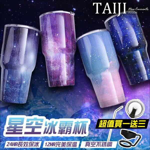 爆紅星空冰霸杯‧限量買一送三保冰神器星空不銹鋼冰霸杯保溫杯850ML隨身杯酷冰杯‧四色【AXG304D】-TAIJI-
