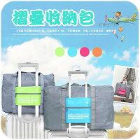 (mina百貨) 韓版 大容量 收納包 旅行 防水 折疊 輕便攜帶 B00008 0