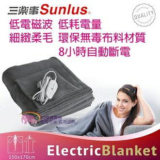 <br/><br/>  Sunlus三樂事電熱毯(休閒穿蓋式)SP2402GR<br/><br/>