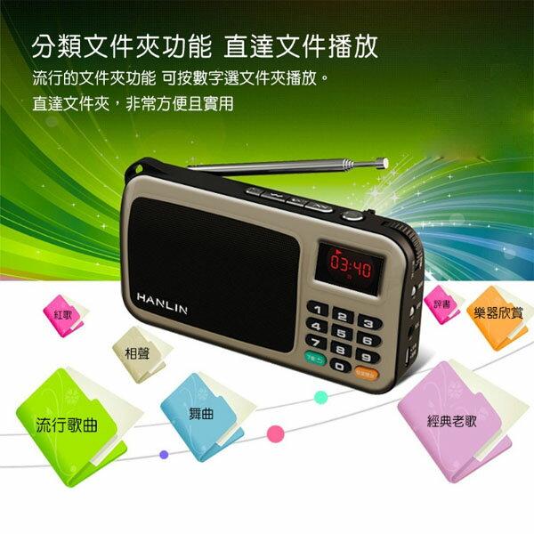 重低音震膜 插卡收音機 TF FM 收音 HANLIN01FM309 公司貨 18小時續航 手電筒 驗鈔燈 露營 滷蛋媽媽