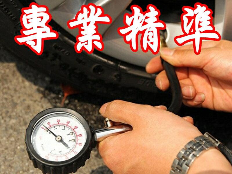 【珍愛頌】C013 高精準 打氣量壓錶 金屬機身 胎壓錶 胎壓計 胎壓器 可放氣 胎壓偵測器 指針式 機車 汽車 輪胎