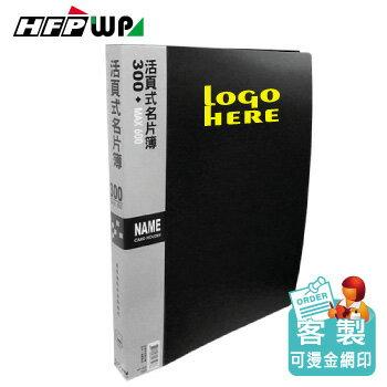 HFPWP~客製化 燙金或網印~300名活頁名片簿 製 環保 NP300~BR