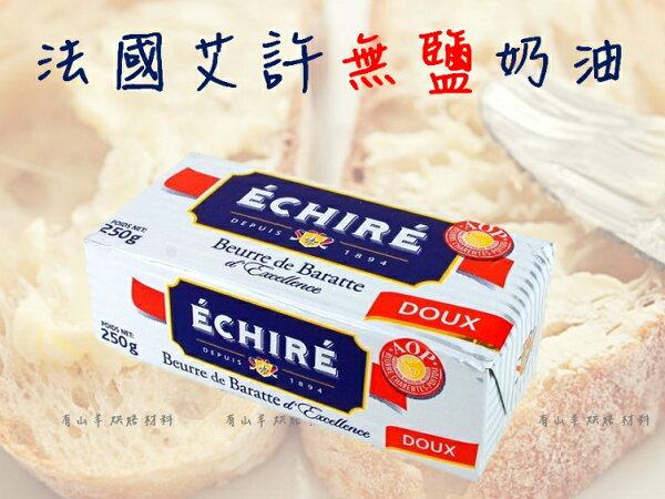 法國頂級艾許ECHIRE無鹽奶油(250g)►擁有奶油界LV之美稱