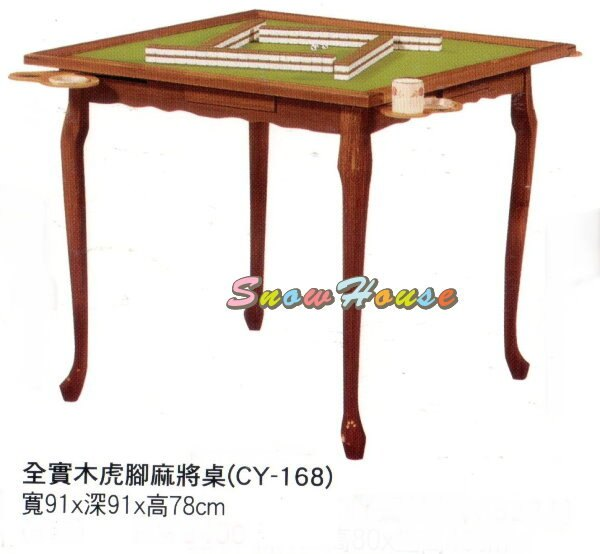 ╭~雪之屋居家 館~╯500~07全實木虎腳麻將桌 飯桌 餐桌 木製 DIY方式