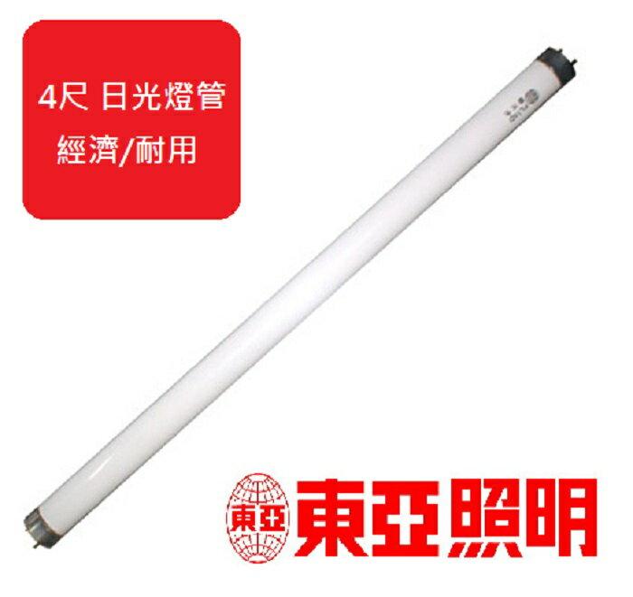 【免運費】東亞40W燈管 (FL40D/38) 晝光色 20支裝
