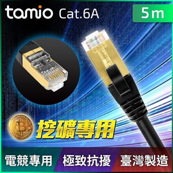 【Tamio】CAT.6A+網路高屏蔽超高速傳輸專用線5M